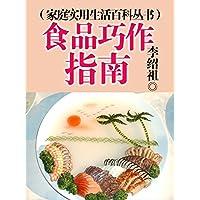食品巧作指南(家庭实用生活百科丛书)