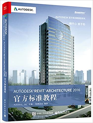 Autodesk Revit Architecture 2016 官方标准教程PDF电子书