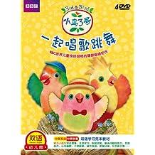 双语幼儿园系列:小鸟3号•一起唱歌跳舞