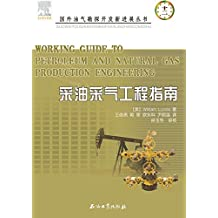采油采气工程指南