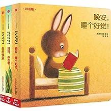 创意大师洞洞翻翻启蒙纸板书·小兔彼得互动故事(套装共3册)