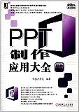 PPT制作应用大全(精粹版)(附光盘)