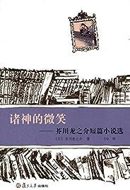 诸神的微笑:芥川龙之介短篇小说选