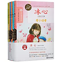大师童书系列:冰心儿童文学全集(套装共6册)