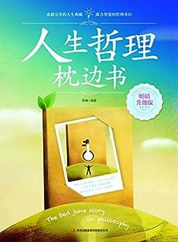 """""""人生哲理枕边书 (读书会第四辑 2)"""",作者:[胡洁萍]"""