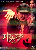 功夫梦(DVD 简装版) (2010)