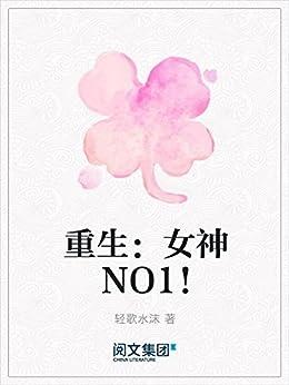 """""""重生:女神NO1!"""",作者:[轻歌水沫]"""