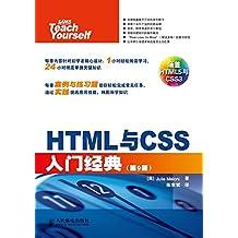 HTML与CSS入门经典(第9版)(异步图书)