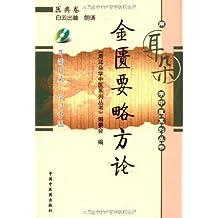 金匮要略方论(附赠光盘1张)