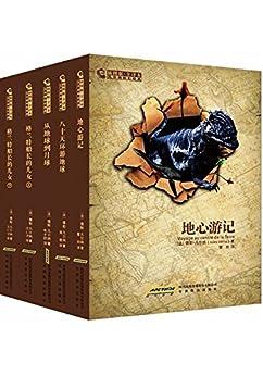凡尔纳科幻经典(套装11册)
