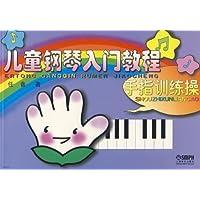 儿童钢琴入门教程:手指训练操