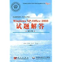 Windows XP,Office 2003试题解答(附VCD光盘1张)
