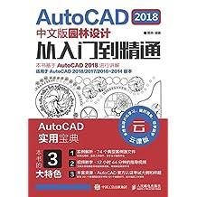 AutoCAD 2018中文版园林设计从入门到精通