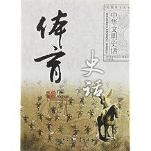 中华文明史话:体育史话 (《中华文明史话》彩图普及丛书)