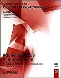 Adobe Flash CS5 ActionScript 3.0中文版经典教程(附CD-ROM光盘1张)
