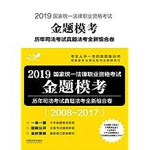 2019国家统一法律职业资格考试金题模考:历年司法考试真题法考全新组合卷(2008—2017)
