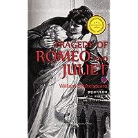 罗密欧与朱丽叶 (最经典英语文库)