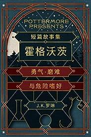 短篇故事集霍格沃茨勇氣·磨難與危險嗜好 (Pottermore Presents (中文) 1)
