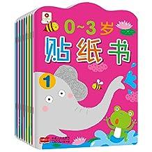 邦臣小红花·0-3岁贴纸书(套装共8册)