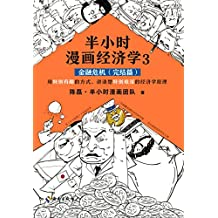 半小時漫畫經濟學3:金融危機(完結篇)(漫畫科普開創者二混子新作!用特別有趣的方式,講清楚特別艱深的經濟學原理。)