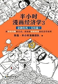 """""""半小时漫画经济学3:金融危机(完结篇)(漫画科普开创者二混子新作!用特别有趣的方式,讲清楚特别艰深的经济学原理。)"""",作者:[陈磊·半小时漫画团队]"""