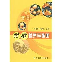 柑橘营养与施肥(一本书实现从种植小白到种植专家的飞跃)