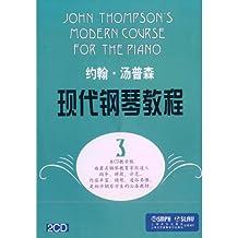 约翰•汤普森现代钢琴教程3(2CD)