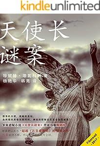 天使长谜案(《揭秘梵蒂冈》之小说版,权势与死亡轮番上演,信仰与爱情纠缠不休。血雨腥风席卷梵蒂冈之时,神秘的耶稣会究竟会如何破局?)