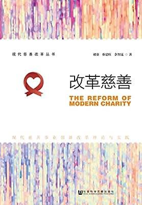 改革慈善.pdf