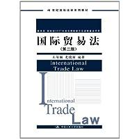21世纪国际法学系列教材:国际贸易法(第2版)