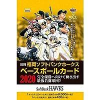 福冈软银鹰棒球卡 2020 ([特瑞卡])