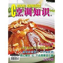 烹调知识 月刊 2019年05期