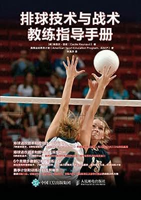 排球技术与战术教练指导手册.pdf