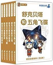 皮皮魯總動員:舒克貝塔系列(全6冊)