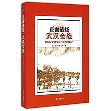 正面战场(武汉会战原国民党将领抗日战争亲历记)