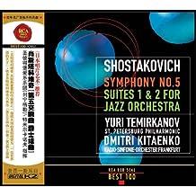 肖斯塔科维奇 第五交响曲爵士组曲(CD)