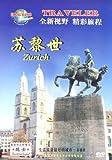 环游世界:苏黎世(DVD)