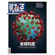 《财经》2020年第05期 总第582期 旬刊