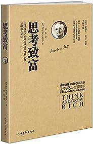 思考致富(成功學大師講述的財富奧秘。暢銷80年,徹底改變人思維的經典力作。)