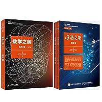 数学之美(第2版)+浪潮之巅(第3版)(上下册)(吴军 畅销著作三册