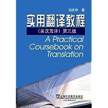 实用翻译教程(英汉互译)(第3版) (英语专业本科生系列教材修订版)
