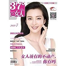 37°女人 月刊 2018年07期