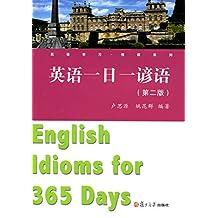 英语一日一谚语(第2版)