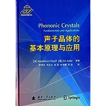 声子晶体的基本原理与应用