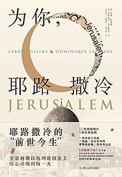 """""""为你,耶路撒冷(精装珍藏版)【迄今为止关于以色列最伟大的著作之一 。 《巴黎烧了吗?》作者历时5年艰辛记录。】 (猫头鹰文库)"""",作者:[拉莱•科林斯(Larry Collins), 多米尼克·拉皮埃尔(Dominique Lapierre)]"""