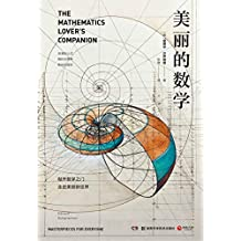 """美丽的数学(数学界的段子手,写作圈的""""扫地僧"""",享誉世界的老顽童数学家爱德华·沙伊纳曼带你发现生活中的简单性和确定性!)"""