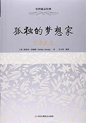传世励志经典:孤独的梦想家——巴尔扎克.pdf