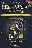 数据结构与算法分析:Java语言描述(第2版)