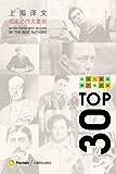 上海译文TOP30名家名作大套装(包含《洛丽塔》《渴望之书》《情人·乌发碧眼》《枪炮、病菌与钢铁》《质数的孤独》《寻路中国》《相约星期二》等30余部全球顶级畅销经典名作)