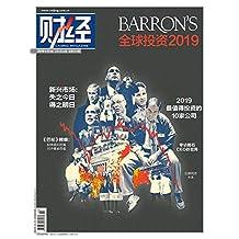 《财经》2019年第3期 总第550期 旬刊
